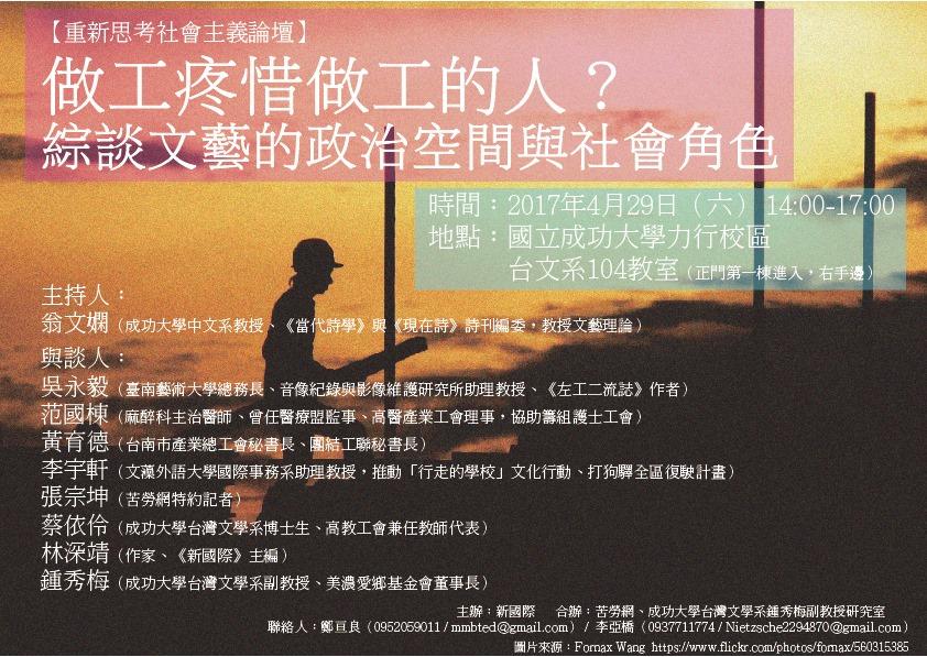NI170425重新思考社會主義論壇四月 海報