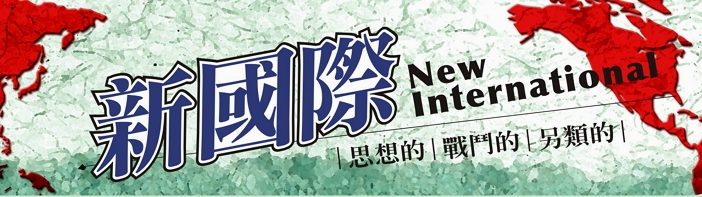新國際 New Internationalism
